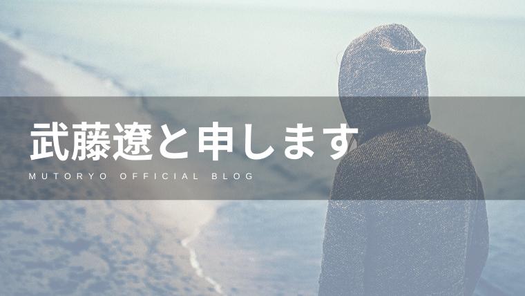 ブログ 武藤 由美