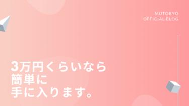 3万円くらいなら簡単に手に入ります。そのお金で欲しい本を買おう!