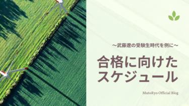 司法試験、予備試験合格のための1日のスケジュール〜武藤遼を例に〜