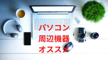 在宅勤務の環境を完全に整えた僕がおすすめのパソコン周辺機器を紹介する。モニター、ディスプレイなど