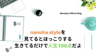 nanoha styleを見てるとほっこりする。生きてるだけで100点だよ。