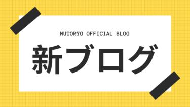 司法試験用のブログを作りました。