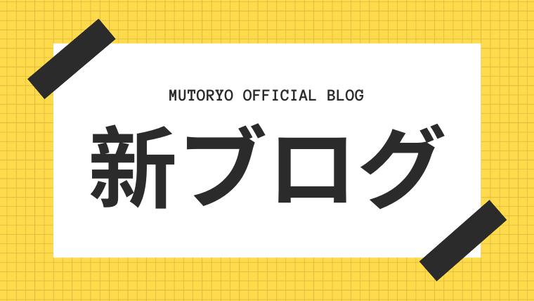 武藤 由美 ブログ