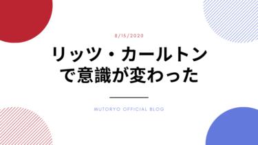 リッツ・カールトン東京で一泊したら人間としての意識が変わった